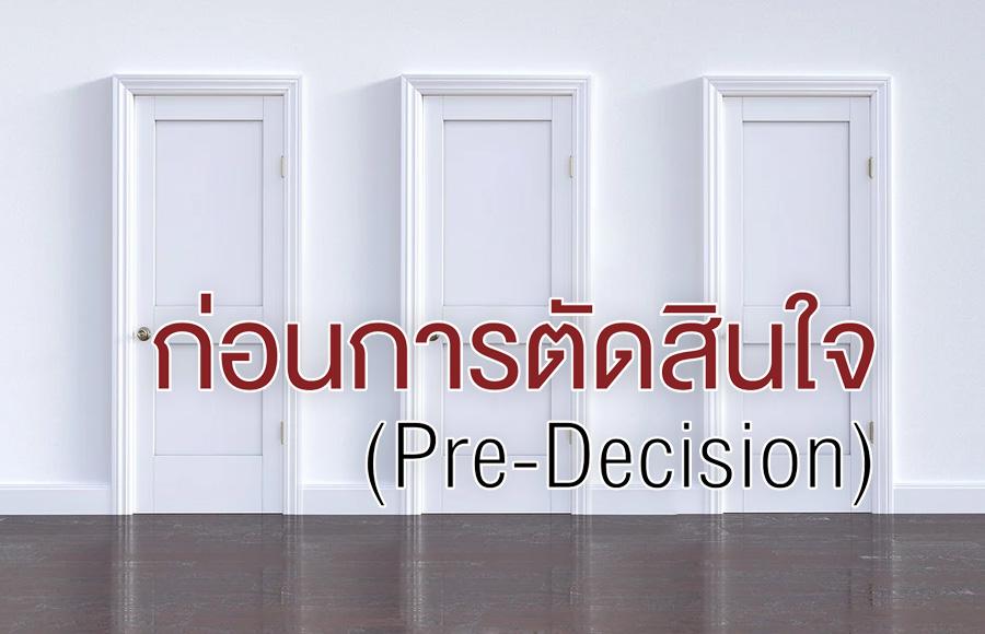 ก่อนการตัดสินใจ (Pre-Decision)