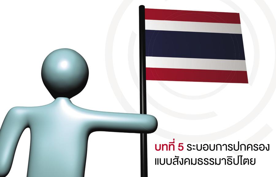 ประเทศไทย 5.0 ภาพนิมิต คุณภาพชีวิตคนไทย 5.0 ภาคสอง การเมือง 5.0 บทที่ 5 ระบอบการปกครองแบบสังคมธรรมาธิปไตย