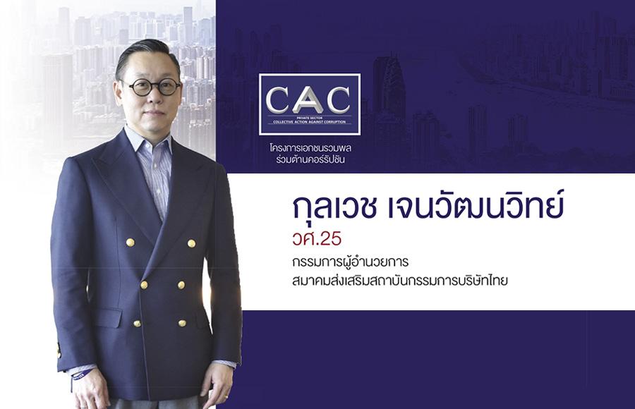 กุลเวช เจนวัฒนวิทย์ วศ.25 กรรมการผู้จัดการสมาคมส่งเสริมสถาบันกรรมการบริษัทไทย