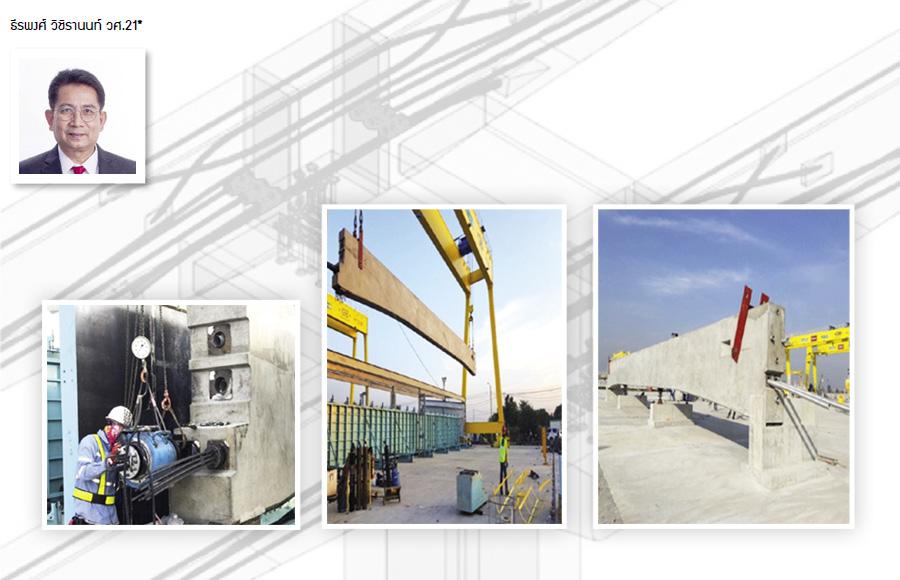 การผลิตและติดตั้งคานรองรับทางวิ่ง (Guideway Beam) รถไฟฟ้าสายสีชมพูและรถไฟฟ้าสายสีเหลือง