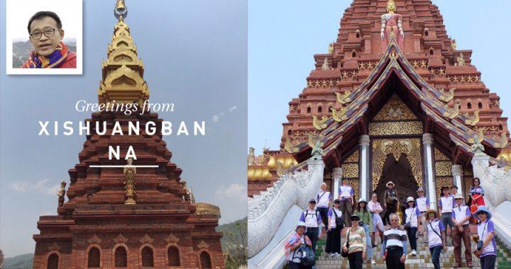 สิบสองปันนา (Xishuangbanna) … ดินแดนบรรพบุรุษคนไทย หรือ?