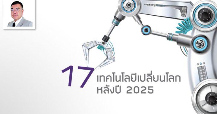 17 เทคโนโลยีเปลี่ยนโลก หลังปี 2025
