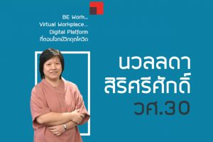 นวลลดา สิริศรีศักดิ์ วศ.30 BE Work Virtual Workplace… Digital Platform ที่ตอบโจทย์วิกฤตโควิด