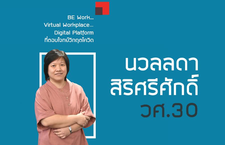 BE Work Virtual Workplace… Digital Platform ที่ตอบโจทย์วิกฤตโควิด