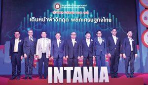 Intania Dinner Talk 2020