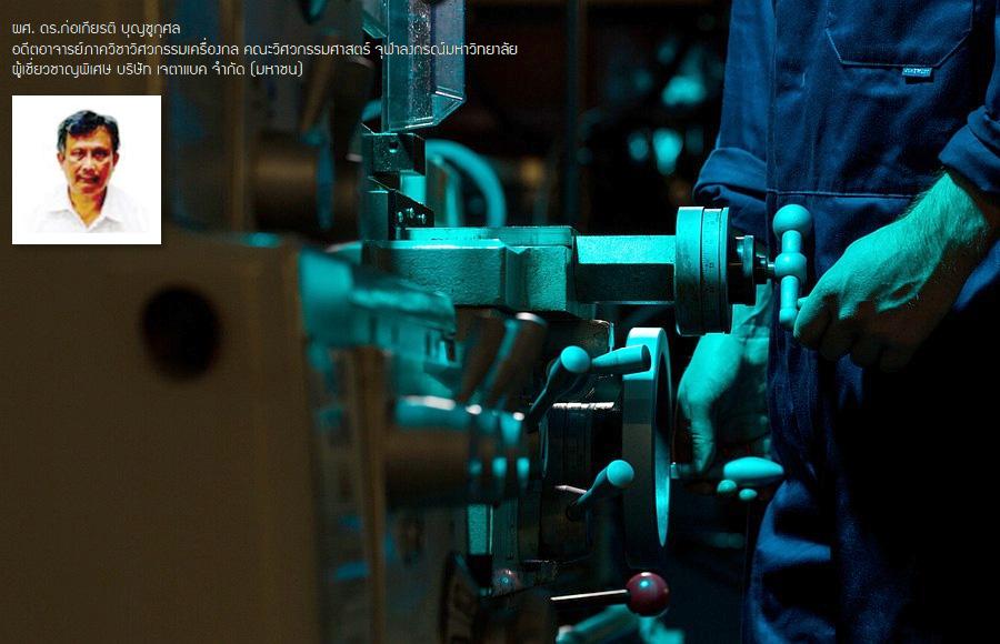 การวิเคราะห์ความเสียหายและการประเมินอายุการใช้งานเครื่องจักรและอุปกรณ์