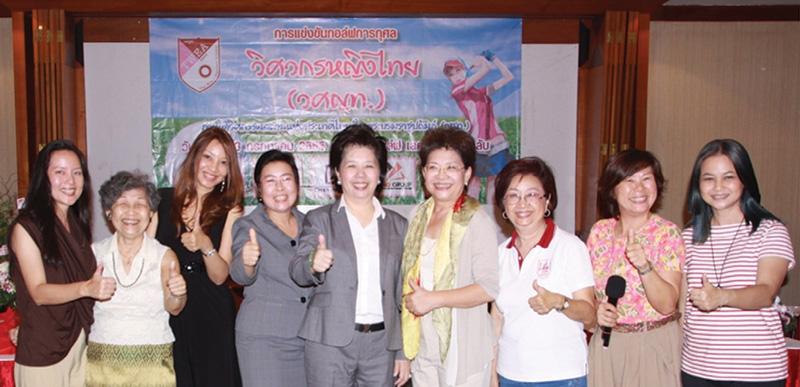 สมาคมวิศวกรหญิงไทย