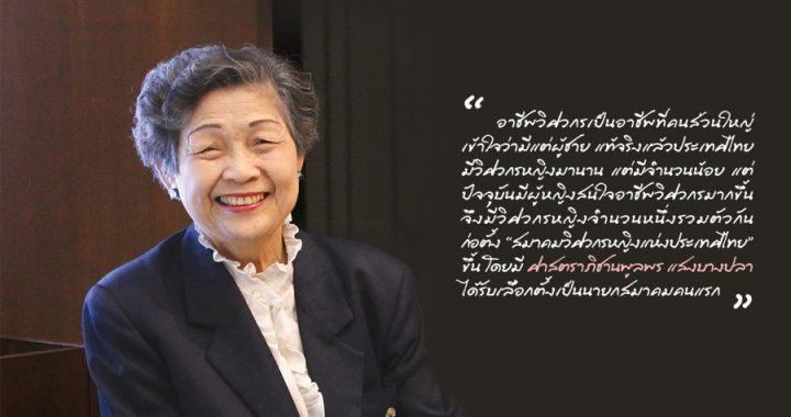 ศาสตราภิชานพูลพร แสงบางปลา วศ.2500 นายกสมาคมวิศวกรหญิงไทยคนแรก