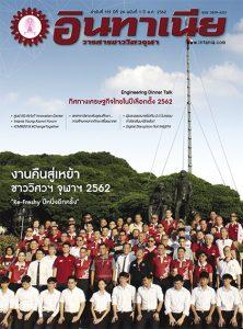 Intania Magazine Issue 119