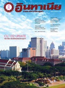 Intania Magazine Issue 120