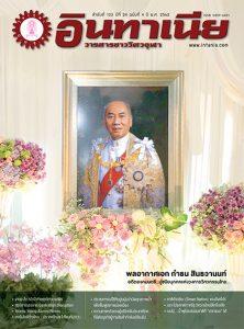 Intania Magazine Issue 122
