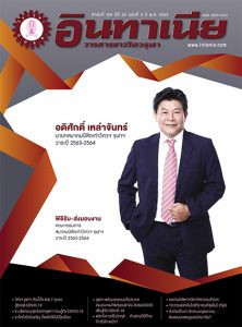 Intania Magazine Issue 124