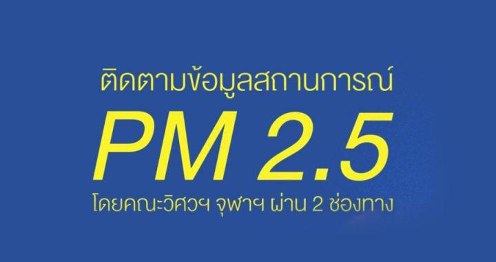 ติดตามสถานการณ์ PM 2.5 โดยคณะวิศวกรรมศาสตร์ จุฬาฯ