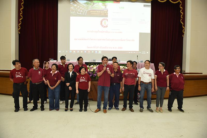 การประชุมใหญ่สามัญประจำปี 2563 สมาคมนิสิตเก่าวิศวกรรมศาสตร์แห่งจุฬาลงกรณ์มหาวิทยาลัย วันเสาร์ที่ 27 มีนาคม พ.ศ. 2564