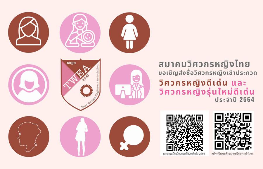 การคัดเลือกวิศวกรหญิงไทยดีเด่น และวิศวกรหญิงไทยรุ่นใหม่ดีเด่น