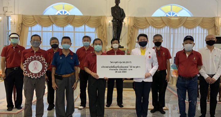 อินทาเนีย 58 มอบเงินสนับสนุนจัดซื้อเครื่องมือแพทย์ และมอบสิ่งของเครื่องอุปโภคบริโภค สร้างขวัญกำลังใจบุคลากรทางการแพทย์ รพ.จุฬาฯ