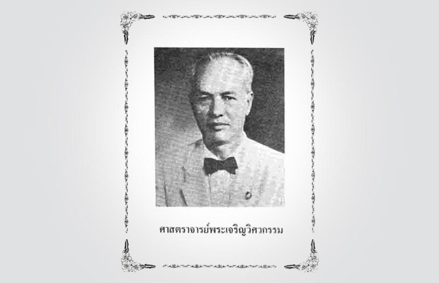 """ประวัติ """"พระเจริญวิศวกรรม"""" ผู้บุกเบิกการเรียนวิศวกรรมศาสตร์ ในประเทศไทย"""