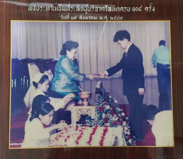 19 สิงหาคม 2547 รับเข็มที่ระลึกผู้บริจาคโลหิตครบ 108 ครั้งจากพระเจ้าวรวงศ์เธอ พระองค์เจ้าโสมสวลี พระวรราชาทินัดดามาตุ