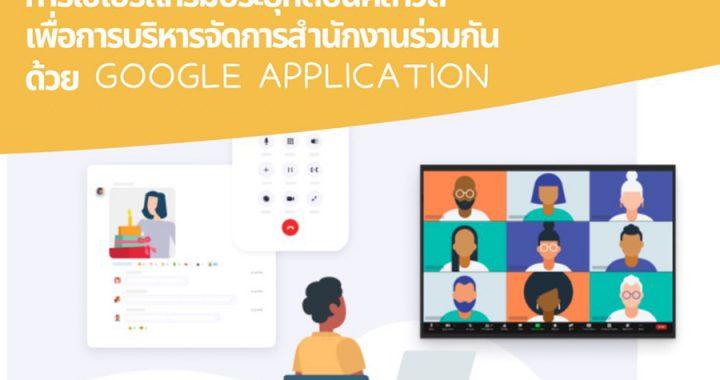 """การอบรมเชิงปฏิบัติการ เรื่อง """"การใช้โปรแกรมประยุกต์บนคลาวด์ เพื่อการบริหารจัดการสำนักงานร่วมกันด้วย Google Application  รุ่นที่ 1"""""""