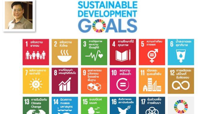 SDGs อาชีพแห่งอนาคต
