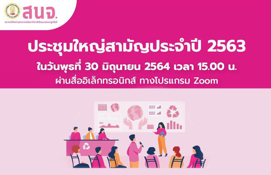 การประชุมใหญ่สามัญประจำปี 2563 วันที่ 30 มิถุนายน 2564 เวลา 15.00 น.