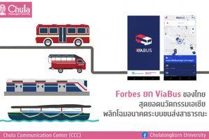 Forbes ยก ViaBus ของไทย สุดยอดนวัตกรรมเอเชีย พลิกโฉมอนาคตระบบขนส่งสาธารณะ