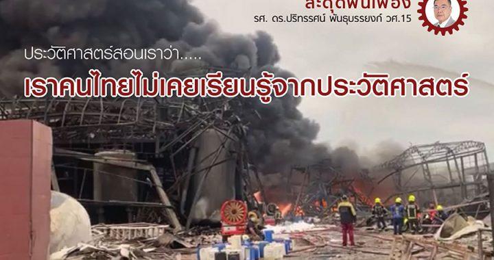 ประวัติศาสตร์สอนเราว่า…..เราคนไทยไม่เคยเรียนรู้จากประวัติศาสตร์