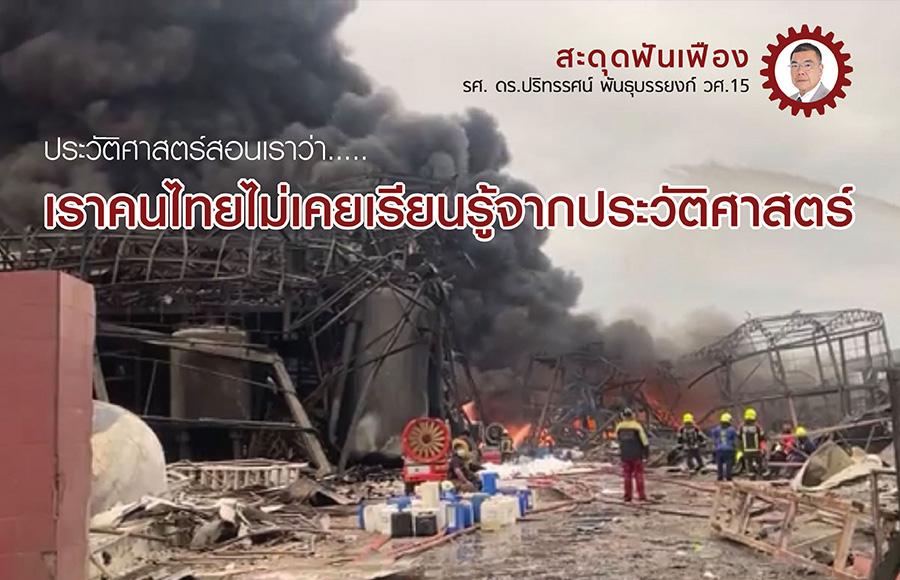 ประวัติศาสตร์สอนเราว่า.....เราคนไทยไม่เคยเรียนรู้จากประวัติศาสตร์