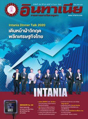 Intania Magazine Issue 126