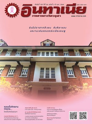 Intania Magazine Issue 129